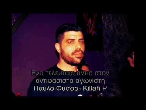 Killah P - Είσαι εδώ